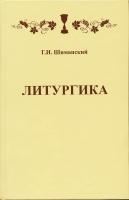 Литургика. Учебное пособие для Духовных Семинарий