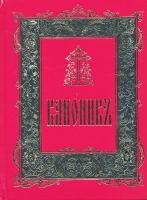 Канонник (церковно-славянский шрифт)