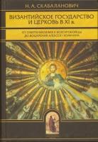 Византийское государство и Церковь в ХI веке