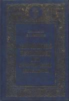 Святой Иосиф Песнопевец и его песнотворческая деятельность