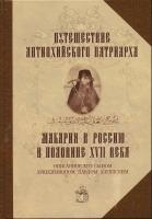 Путешествие Антиохийского Патриарха Макария в Россию в половине ХVII века