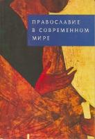 Православие в современном мире