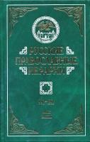 Русские православные иерархи 992-1892 г.г. в 3-х томах