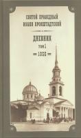 Дневник. Том 1: 1856 г.