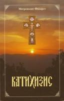 Пространный христианский Катихизис Православной Кафолической Восточной Церкви