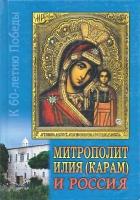 Митрополит Илия (Карам) и Россия