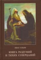 Книга раздумий и тихих созерцаний