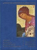 Иконы Кирилло-Белозерского музея-заповедника (альбом)