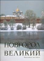 Новгород Великий (альбом)
