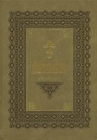 Октоих в 2-х томах