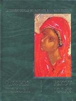 Иконы Пскова в 2-х тома (альбом)