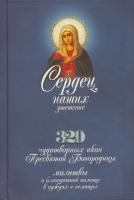 Сердец наших утешение. 320 чудотворных икон Пресвятой Богородицы