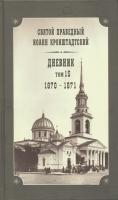 Дневник. Том 15: 1870-1871 гг.