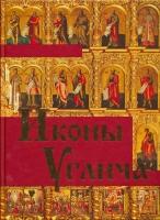 Иконы Углича XIV-XX веков