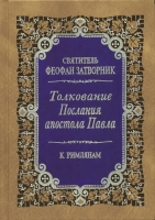 Толкование Послания апостола Павла к римлянам в 2-х томах