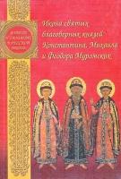 Икона святых благоверных князей Константина, Михаила и Феодора Муромских