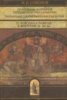 О поводах к разводу в Византии IX-XV вв.