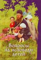 Вопросы на исповеди детей. Составил протоиерей Григорий Дьяченко