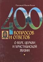 400 вопросов и ответов о вере, Церкви и христианской жизни