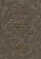 Высшие иерархи о преемстве власти в Русской Православной Церкви в 1920-х - 1930-х годах