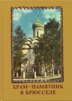 Храм-памятник в Брюсселе (Документальная хроника)