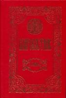 Благовестник в 2-х томах