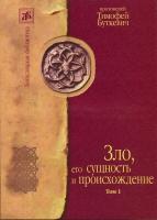 Зло, его сущность и происхождение в 2-х томах