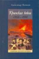 Крымская война 1853-1856. Страницы русской истории