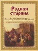 Родная старина. Книга 3: Отечественная история с конца XVI по начало XVII столетия