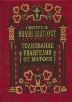 Толкование на Евангелие от Матфея в 2-х томах