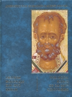 Иконы Вологды XIV-XVI веков