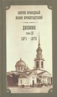 Дневник. Том 16: 1871-1872 гг.