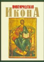 Новгородская икона XII-XVII вв.