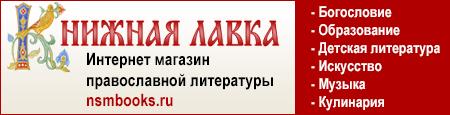 nsmbooks.ru - Книжный интернет магазин Новоспасского монастыря