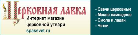 spassvet.ru - Интернет магазин  церковной утвари Новоспасского монастыря