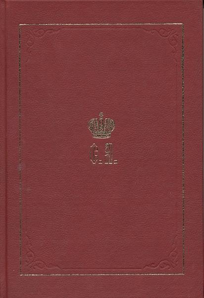 Великий Князь Сергей Александрович Романов. Книга 2