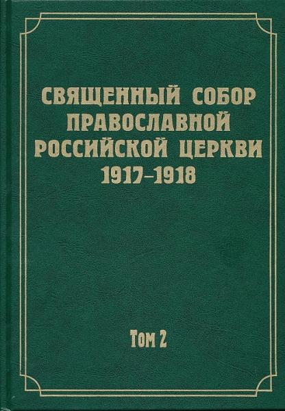Документы Священного Собора ПРЦ 1917-1918 гг. Том 2