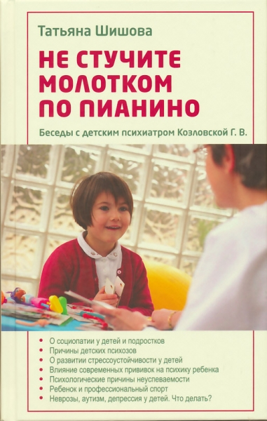 Не стучите молотком по пианино. Беседы с детским психиатром Козловской Г.В.