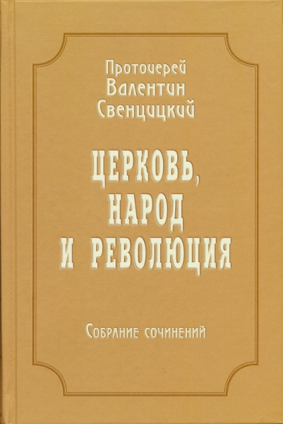 Церковь, народ и революция. Собрание сочинений. Том 4