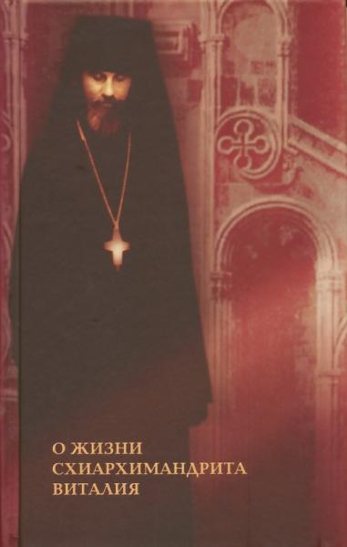 О жизни схиархимандрита Виталия