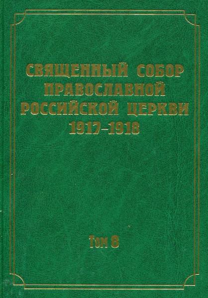 Документы Священного Собора ПРЦ 1917-1918 гг. Том 8