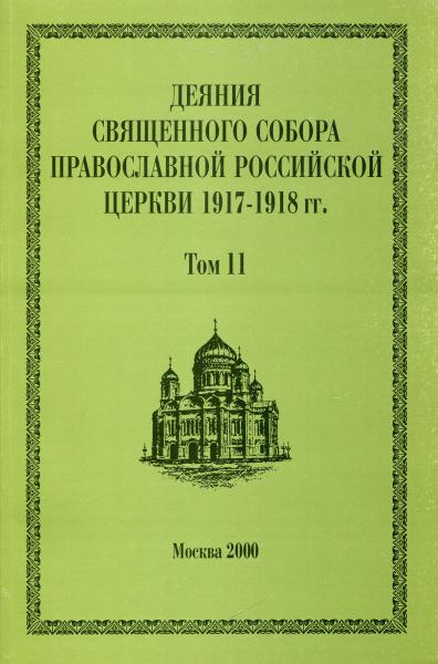 Деяния Священного Собора Православной Российской Церкви 1917-1918г.г. Том 11