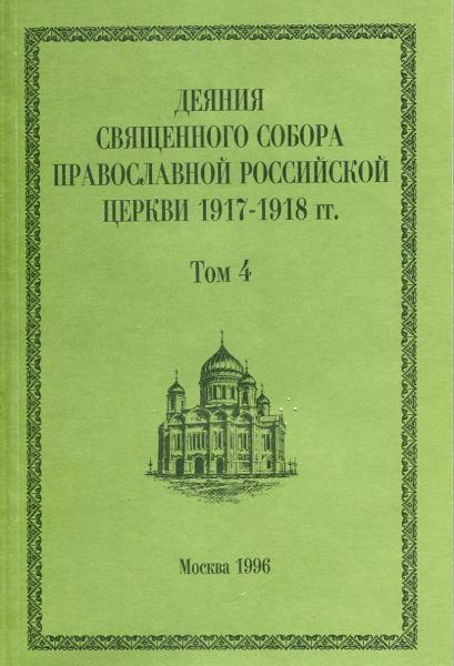 Деяния Священного Собора Православной Российской Церкви 1917-1918г.г. Том 4