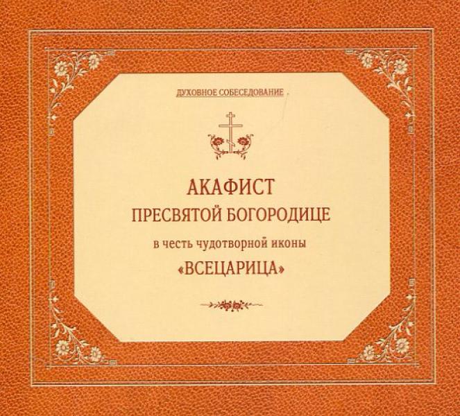 """CD Акафист Пресвятой  Богородице в честь чудотворной иконы """"Всецарица""""."""