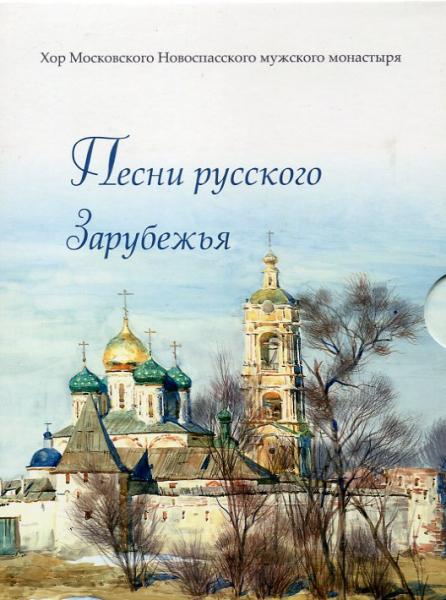 CD Песни русского Зарубежья