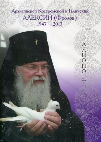 МР3 Архиепископ Костромской и Галичский Алексий (Фролов) . Радиопрортрет