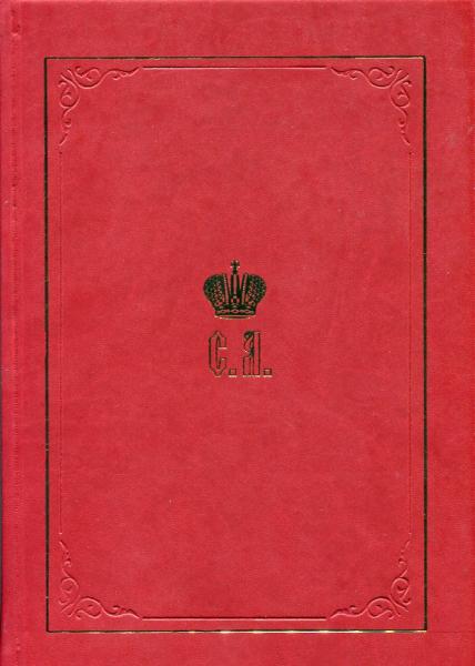 Великий Князь Сергей Александрович Романов. Книга 1