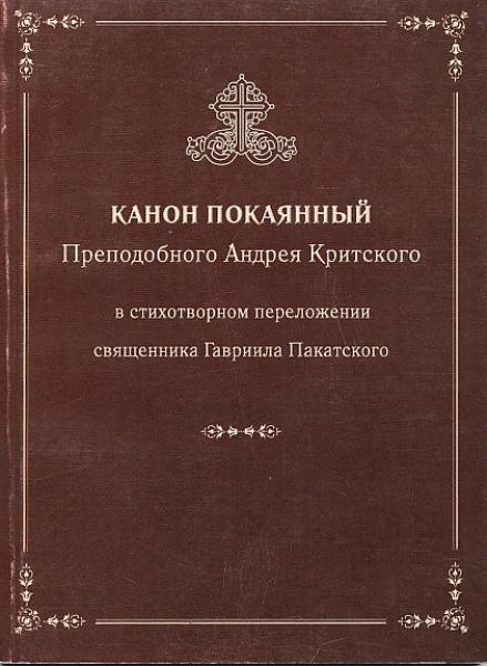 Канон покаянный преподобного Андрея Критского в стихотворном переложении