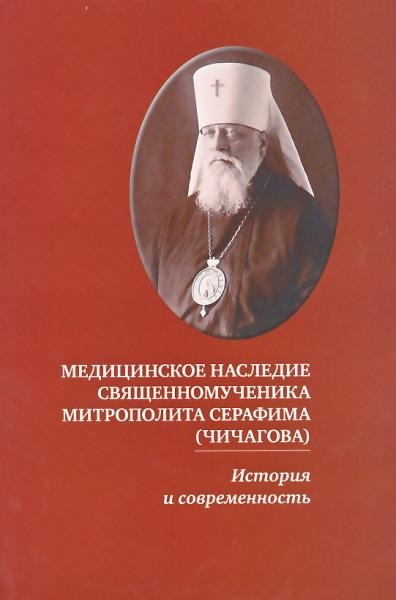 Медицинское наследие священномученика митрополита Серафима Чичагова. История и современность
