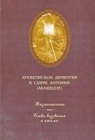 Архиепископ Димитрий в схиме Антоний (Абашидзе). Жизнеописание. Слова, воззвания и письма